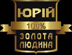 Принт Кружка-хамелеон Юрий золотой человек - Moda Print