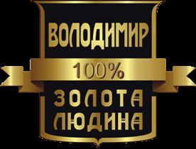 Принт Кружка Владимир золотой человек - Moda Print