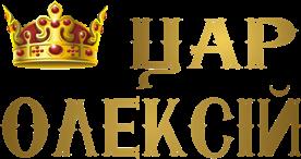 Принт Кружка царь Алексей - Moda Print