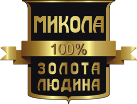 Принт Чашка двухцветная Николай золотой человек - Moda Print