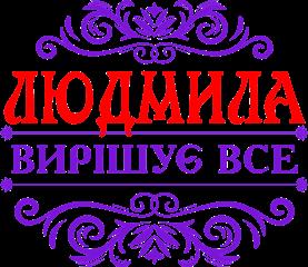 Принт Чашка двокольорова з малюнком Людмила вирішує все - Moda Print