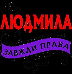 Принт Подушка з малюнком Людмила завжди права - Moda Print