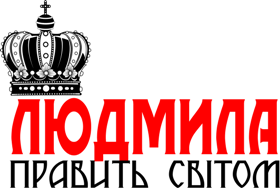 Принт Кружка-хамелеон Людмила править світом - Moda Print