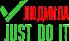 Принт Подушка Людмила  JUST DO IT - Moda Print