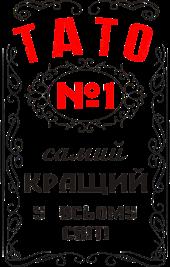 Принт Чашка двухцветная Папа №1 лучший в мире - Moda Print