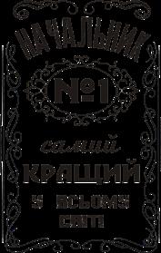 Принт Кружка-хамелеон Начальник №1 - Moda Print