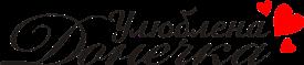 Принт Номер на детскую коляску табличка с именем Любимая дочка - Moda Print