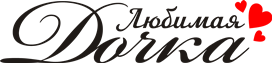 Принт Номер на детскую коляску табличка с именем с рисунком Любимая дочка - Moda Print