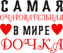 Принт Номер на дитячу коляску табличка з ім'ям з малюнком Чарівна донечка - Moda Print