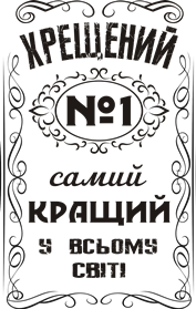 Принт Чашка двокольорова Хрещений №1 - Moda Print