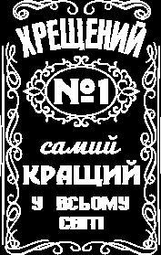 Принт Футболка чоловіча Хрещений №1 - Moda Print