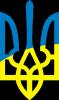 с Гербом Украины