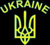 з Гербом України і написом