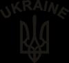 с Гербом Украины и надписью