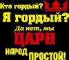 Цари народ простой