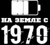 На земле с 1970 года