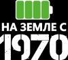 На Земле с 1970