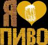 Я люблю пиво