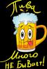 Пива много не бывает