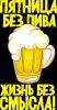 Пятница без пива жизнь без смысла