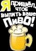 Я пришел выпить ваше пиво