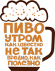 Пиво утром
