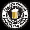 Заслуженный любитель пива