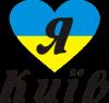 Я люблю Киев