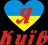 Я люблю Київ