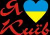 Я люблю Киев (Сердце)