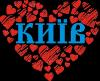 "з сердечком ""Київ"""