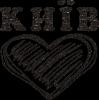 Любимый Киев