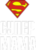 SUPER МАМА