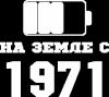 На землі з 1971 року