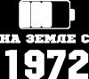 На Землі з 1972