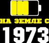 На Землі з 1973
