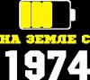 На Землі з 1974