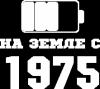 На Землі з 1975