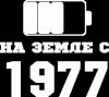 На Землі з 1977