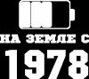 На Землі з 1978