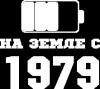 На Земле с 1979