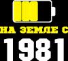 На Землі з 1981
