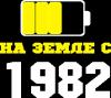 На Землі з 1982