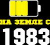 На Землі з 1983