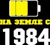 На Землі з 1984
