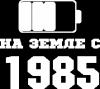 На Землі з 1985