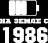 На Землі з 1986
