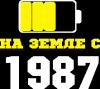 На Землі з 1987