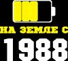 На Землі з 1988