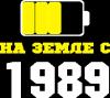 На Землі з 1989